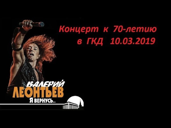 Валерий Леонтьев Концерт к 70 летию в ГКД 10 03 2019 Первый канал эфир от 23 03 2019 HD