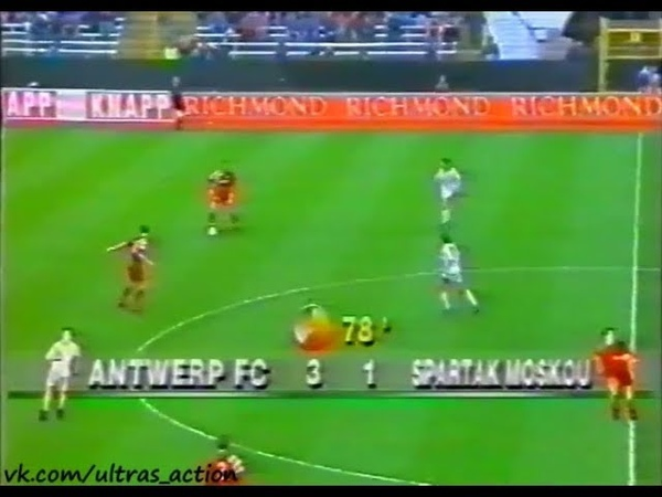 Антверпен 3-1 Спартак. Кубок кубков 19921993. 12 финала