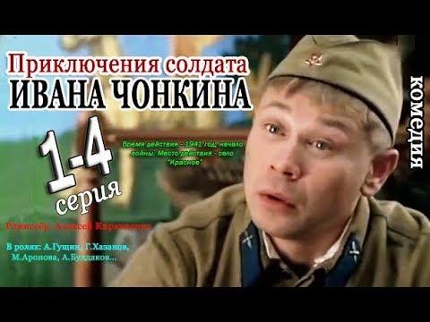 Приключения солдата Ивана Чонкина 1 2 3 4 серия Военная комедия