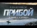 ПРИБОЙ 2018 новый фильм о серфинге в России Отзывы первое впечатление VW VLOG 37