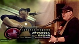 180414 - Анатолий Киреев - ЭЙФЕЛЕВА БАШНЯ