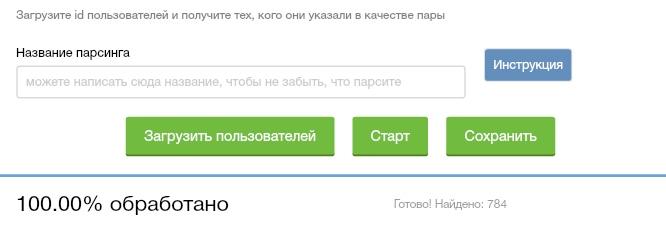 Как найти богатых людей Вконтакте