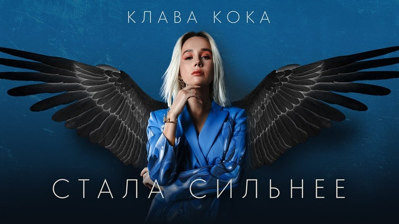 Клава Кока – Стала сильнее (OST Пацанки 3)