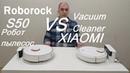 XIAOMI Mijia Vacuum Cleaner и Roborock S50 Xiaomi MI Robot Vacuum Cleaner 2 Обзор Сравнение