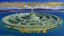 Атлантида давно найдена 2 часть