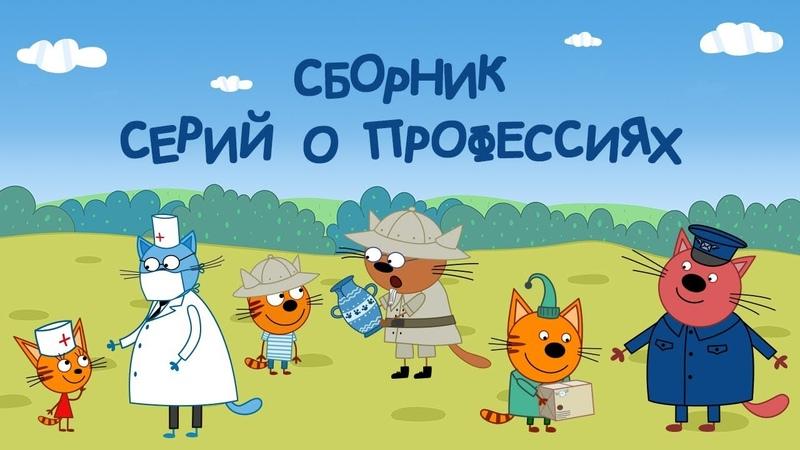 Три кота - Сборник серий о профессиях