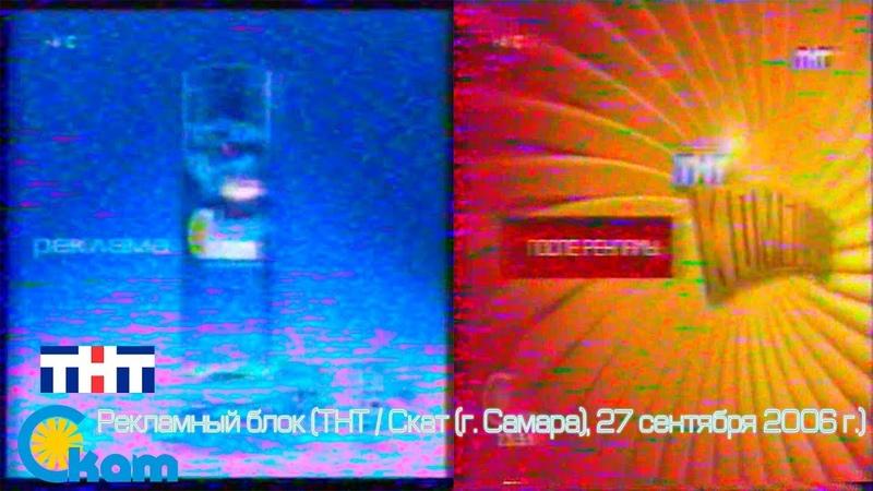 Рекламный блок (ТНТ / Скат (г. Самара), 27.09.2006) (3)