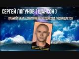 СЕРГЕЙ ЛОГУНОВ ( ШАНСОН ) - МОЙ БРАТ ( Автор песни Edik Salonikski ) Декабрь 2018