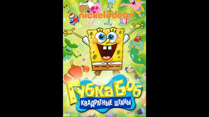 Губка Боб Квадратные Штаны (6-ой сезон)