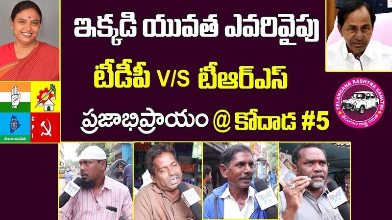 కోదాడ యువత ఎవరివైపు..? TRS V/S TDP | Telangana Political Survey 2018 | kodada 5