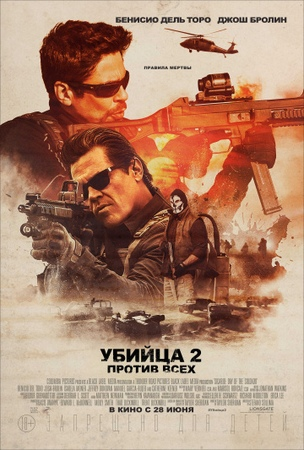 «Убийца 2. Против всех» (Sicario 2 Soldado, 2018)
