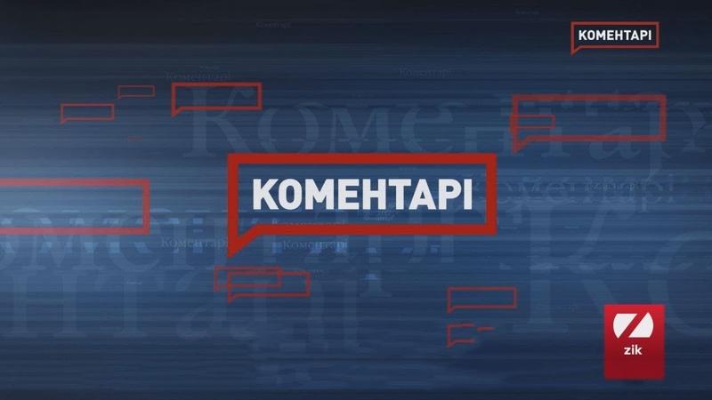 Хто потрапив до партійних списків - парламентські вибори | Коментарі за 10.06.19