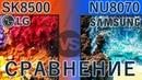 Сравним-ка! 📺🆚📺 Samsung 49nu8070 vs LG 49SK8500 в разных режимах   NU8000 NU8070 vs SK8500