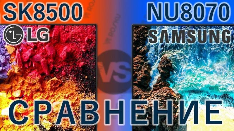 Сравним-ка! 📺🆚📺 Samsung 49nu8070 vs LG 49SK8500 в разных режимах | NU8000 NU8070 vs SK8500