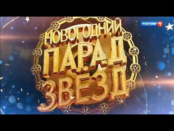 Новогодний парад звезд 🎄 Новый год 2019 | Россия 1