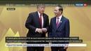 Новости на Россия 24 Путин и Трамп обменялись рукопожатием на первом рабочем заседании лидеров стран АТЭС