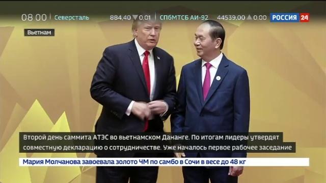 Новости на Россия 24 • Путин и Трамп обменялись рукопожатием на первом рабочем заседании лидеров стран АТЭС