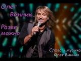Альбом Олега Винника