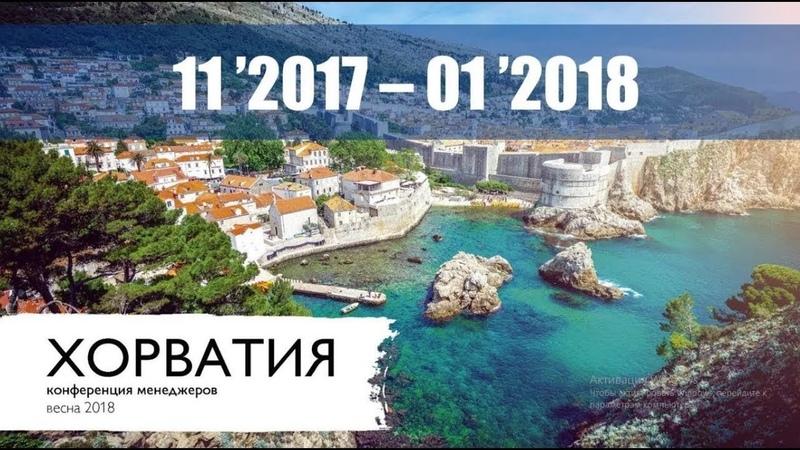 Хорватия! Менеджерская конференция 2018! Бесплатное путешествие с ORIFLAME!