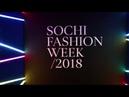 Неделя моды начнется сегодня в Сочи