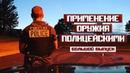 Применение оружия сотрудниками полиции Выпуск 19 Юбилейный