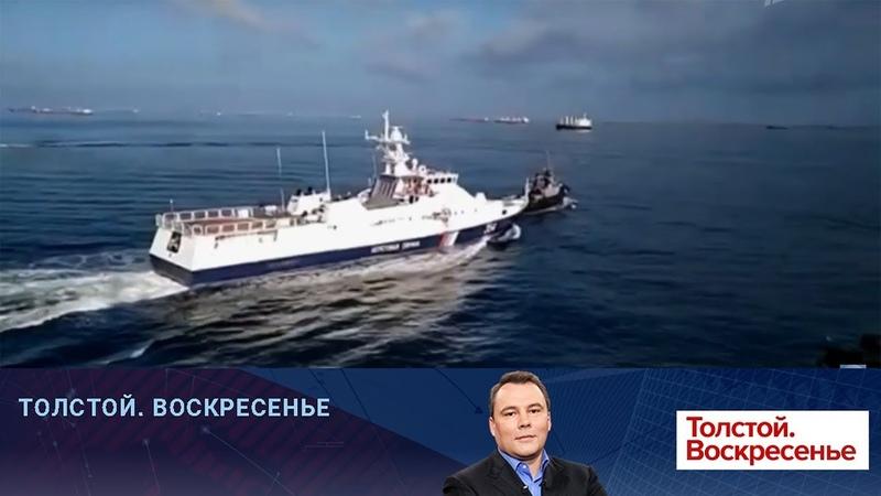Мокряк и Небылица ВМС Украины после героической попытки форсировать госграницу России