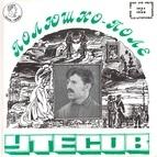 Леонид Утёсов альбом Полюшко-поле