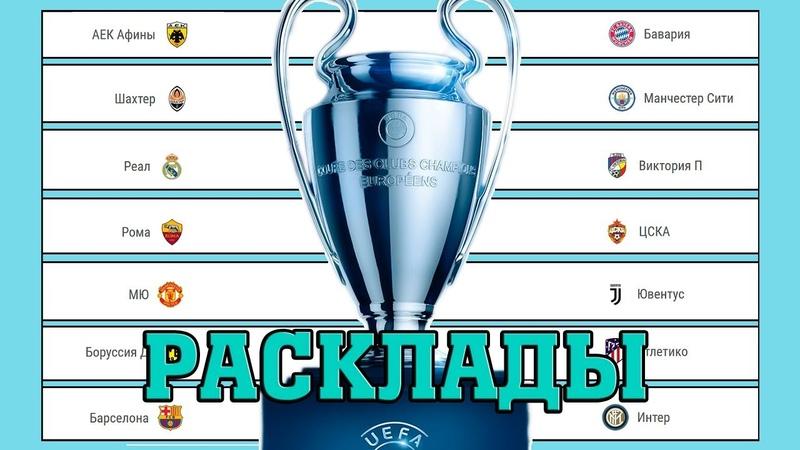 Расклады в Лиге Чемпионов перед 3 туром Расписание Таблицы всех групп