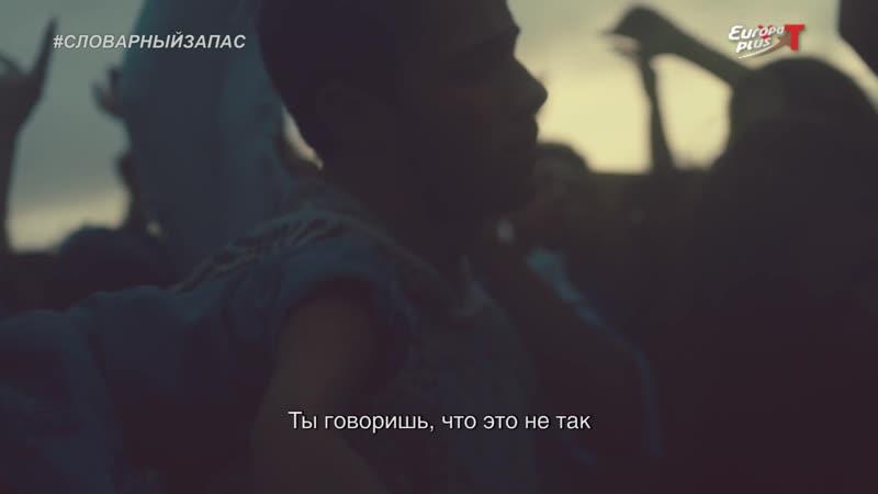 Nick Jonas — Find You (Europa Plus TV) Словарный запас