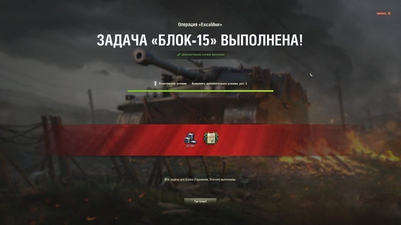[WoT] Операция Excalibur выполняем с отличием ЛБЗ 2.0 Блок-15 [Грудь в орденах], часть 3 58