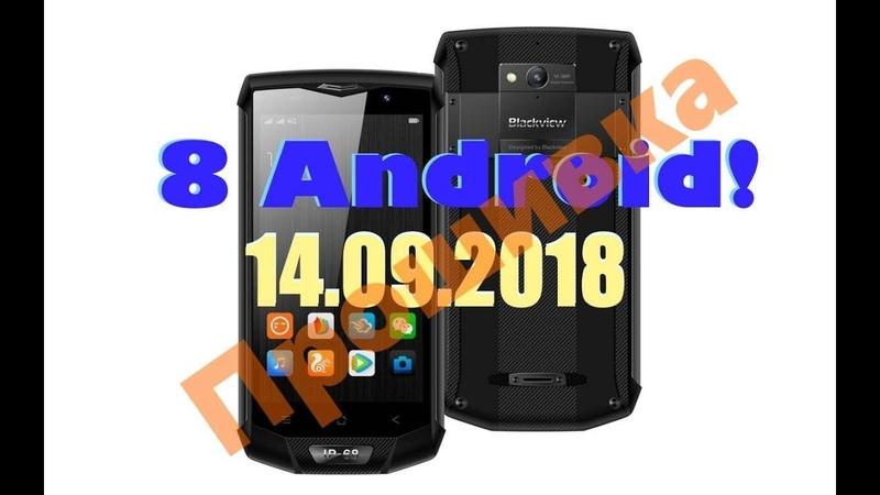 Установка 8 андроида на BV8000 Pro :-) (14.09.2018) (не из бекапа)