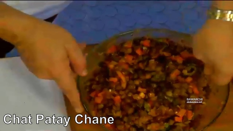 Chat Patay Chane   Chat Patay Cholay Recipe   Spicy black chickpeas