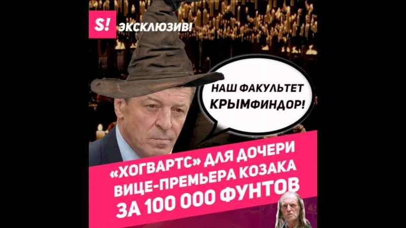 Дочь вице-премьера Козака учится в колледже за 100 000 фунтов