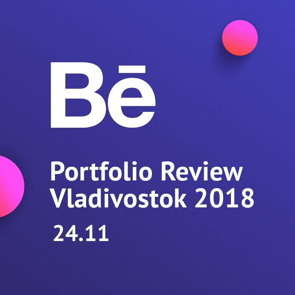 Афиша Владивосток Behance Portfolio Review / Vladivostok