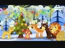Helen Doron Song Club Everybody Loves Christmas Все любят Рождество