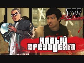БУЛКИН - НОВЫЙ ПРЕЗИДЕНТ КЛУБА! (ПРОХОЖДЕНИЕ GTA IV THE LOST AND DAMNED #5)