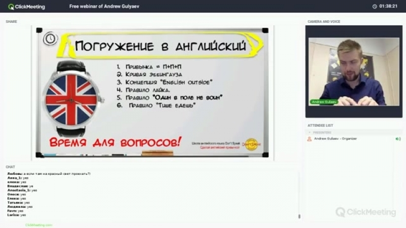 Andrew Gulyaev webinar about English