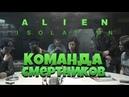 ALIEN ISOLATION DLC PC RU КОМАНДА СМЕРТНИКОВ И ПОСЛЕДНИЙ ВЫЖИВШИЙ