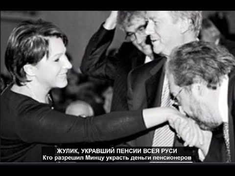 Жулик укравший пенсии всея Руси