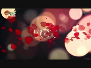 뮤직뱅크 Music Bank - 라비앙로즈(La Vie en Rose) - IZONE (아이즈원).20181102