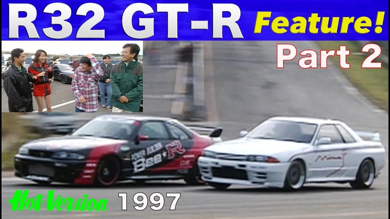 R32 GT-R 特集!! Part 2【Best MOTORing】1997