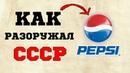 Как Pepsi - Cola получала советские военные корабли..