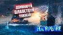 Клановые бои ► НУЖНО БОЛЬШЕ ЯРОСТИ ► ⚓ World Of Warships