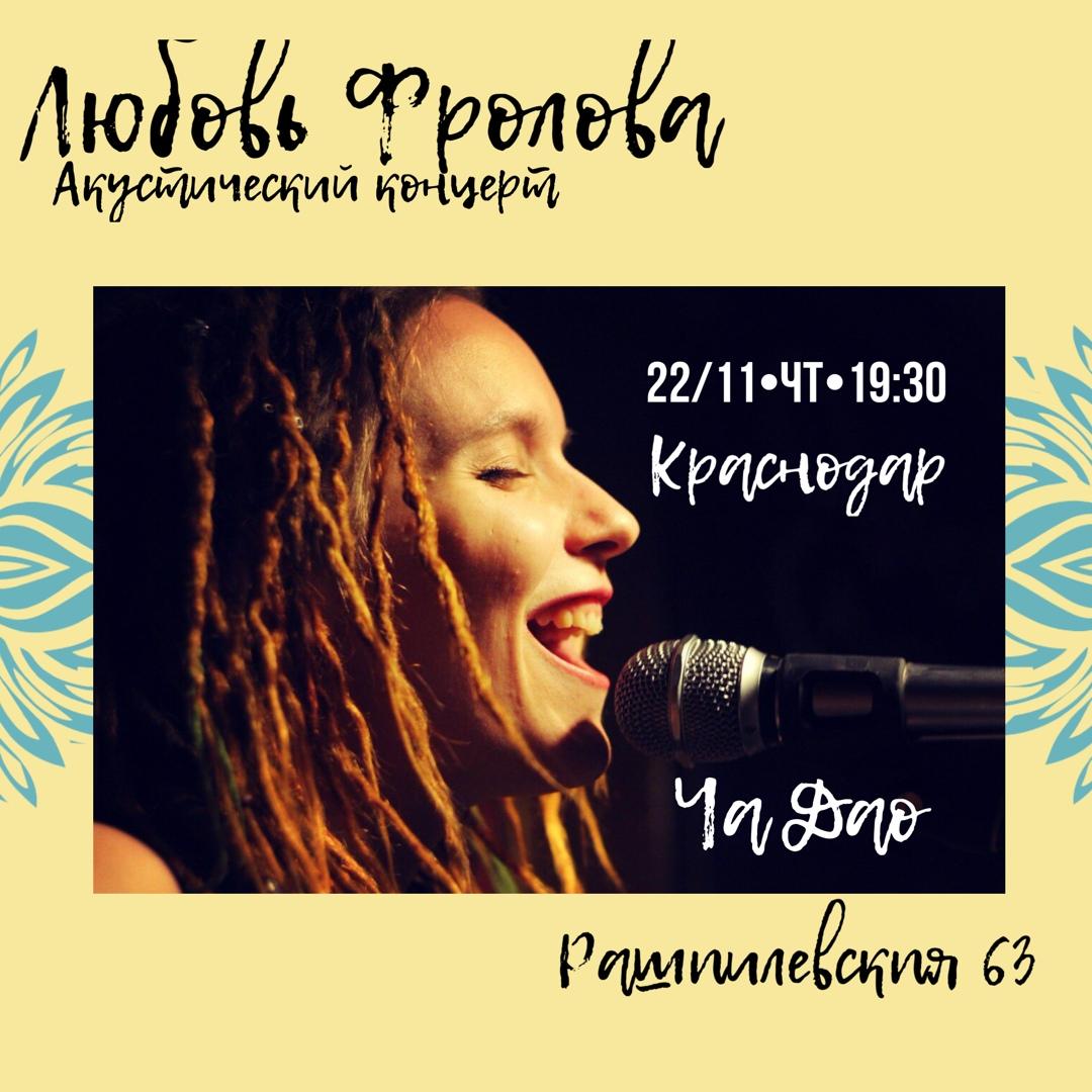 Афиша Краснодар Любовь Фролова Акустический концерт в Краснодаре