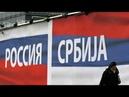 Россия возвращается на Балканы через Косово