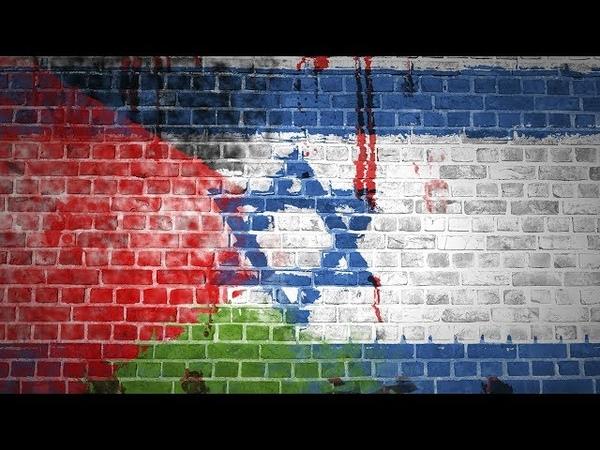 Мир стоит 65 000 000 000 долларов новый план США по арабо израильскому конфликту