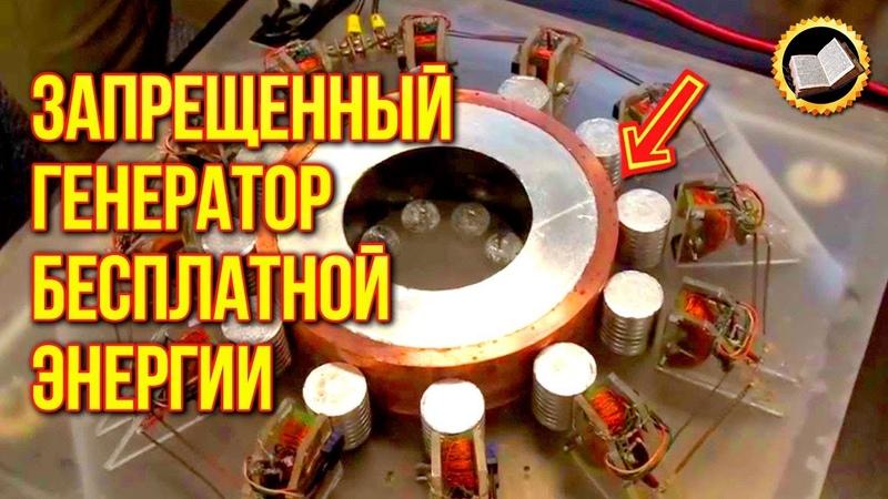 ЗАПРЕЩЕННЫЙ ГЕНЕРАТОР БЕСПЛАТНОЙ ЭНЕРГИИ Изобретатель Джон Серл