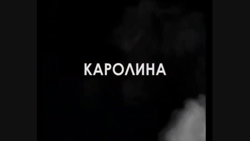 Karolina_tishinskaya_4x3_screen (1) (convert-video-online.com).mp4