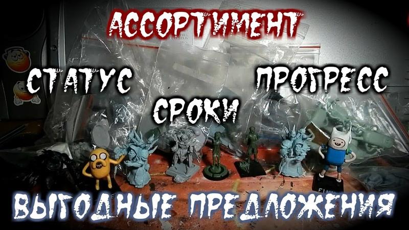 Бло буду скульптором Ассортимент ВСЕ МОИ РАБОТЫ В РАМКАХ АССОРТИМЕНТА