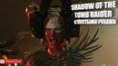 12 ПРОХОЖДЕНИЕ SHADOW OF THE TOMB RAIDER: С ПУСТЫМИ РУКАМИ